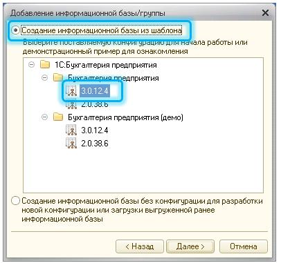 Как в 1с 8.3 сделать новую базу 701