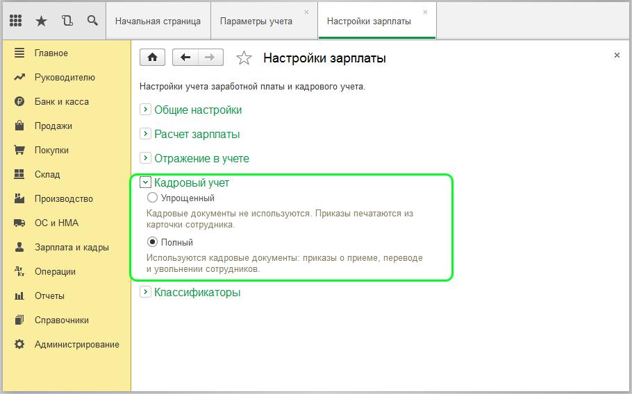 Настройка 1с зарплаты под раздельный учет веб сервисы 1с аутентификация пользователя не выполнена