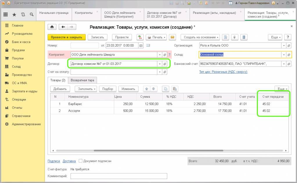 Отчет комитенту о продажах в 1с 8.3 как заполнить настройка томов хранения файлов в 1с