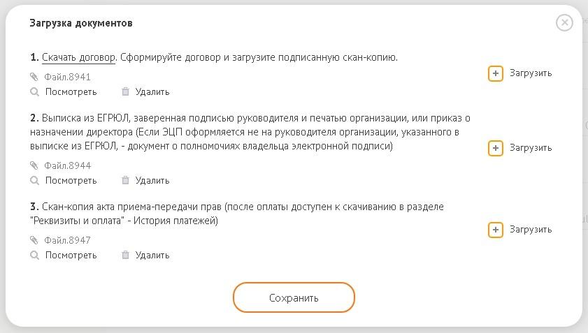 Какие документы нужны для подключения электронной отчетности регистрация ооо москва с юридическим адресом цена