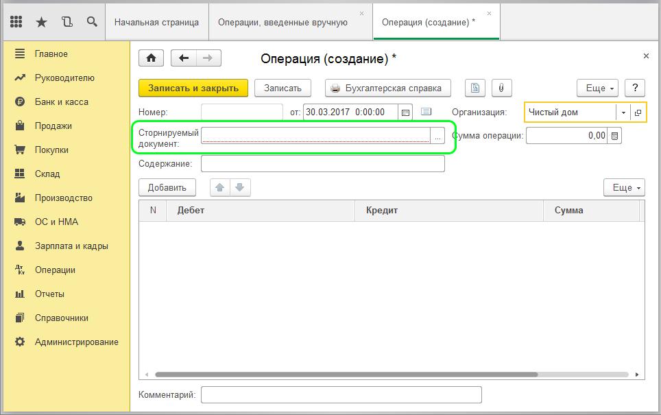 Корректировка регистров в 1с комплексная автоматизация покупка валюты 1с упп