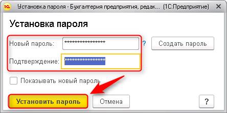 Указать и повторить пароль