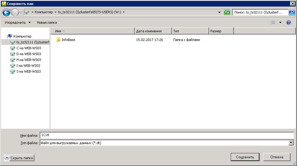 Выбрать файл для сохранения информационной базы
