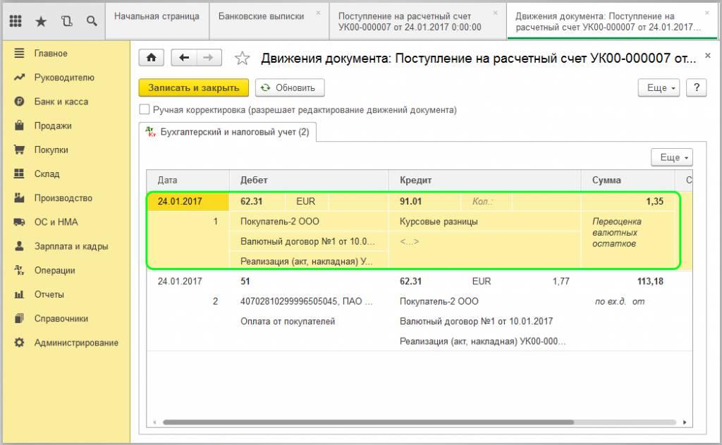 С онлайн Бухгалтерия Управление торговлей Зарплата и  14 png