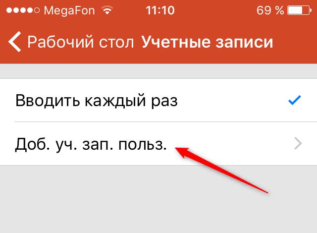Добавить учетную запись пользователя