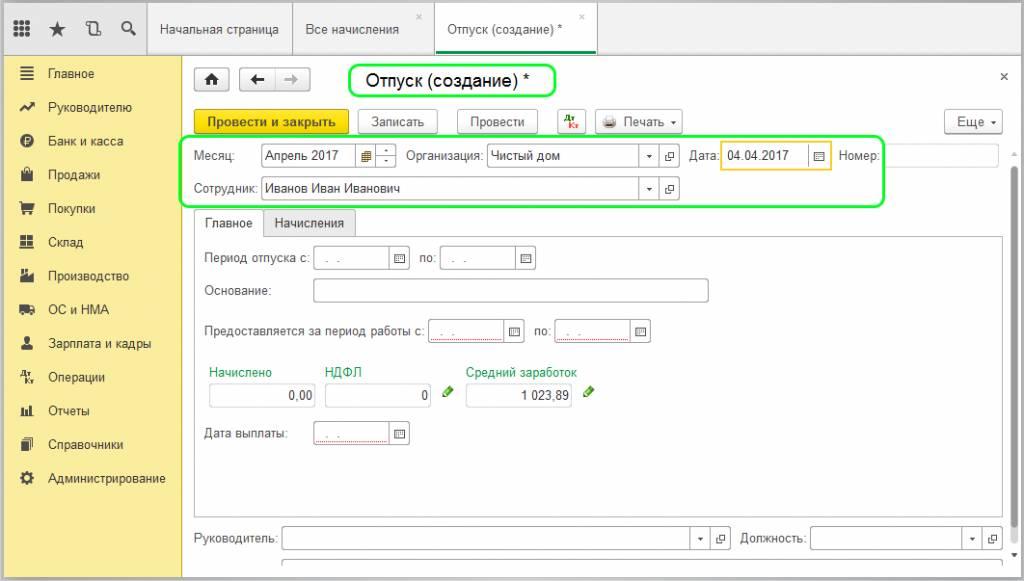 Как в бухгалтерии 1с 8 3 отразить отпуск электронная подпись для отправки отчетности
