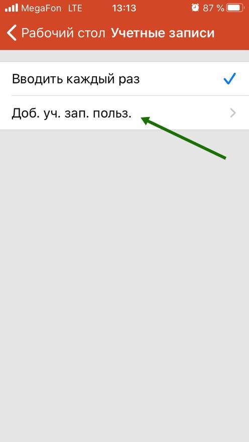 Добавление учетной записи пользователя