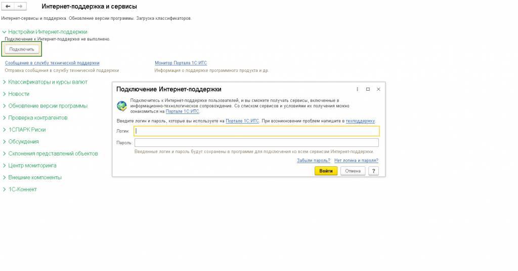 подключение интернет-поддержки в 1С-Отчетность