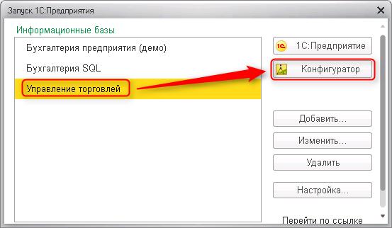 Открыть базу в режиме «Конфигуратор»