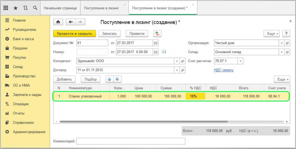 Покупка в лизинг 1с 8 обновление технологической платформы 1с 8.2 на 8.3