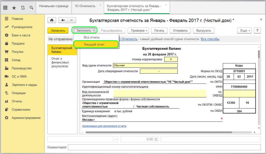услуги электронная сдача отчетности в налоговую