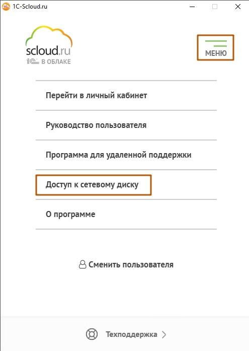 Доступ к сетевому диску