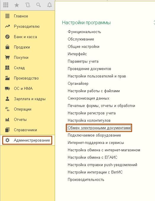 подключение обмена через DirectBank
