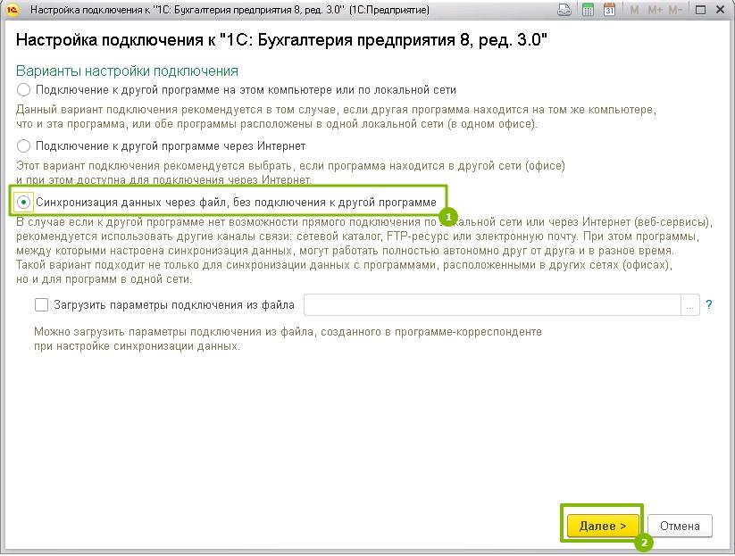 Синхронизация унф и бухгалтерия ооо регистрация сотрудников в фсс