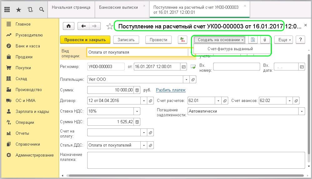 1с комплексная автоматизация счет фактура на аванс нумерация 1с комплексная автоматизация эдо