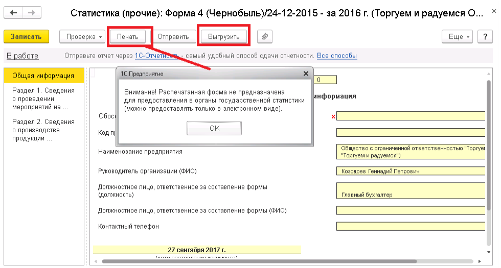 Как сдавать отчетность 1с в электронном виде регистрация ооо в ка