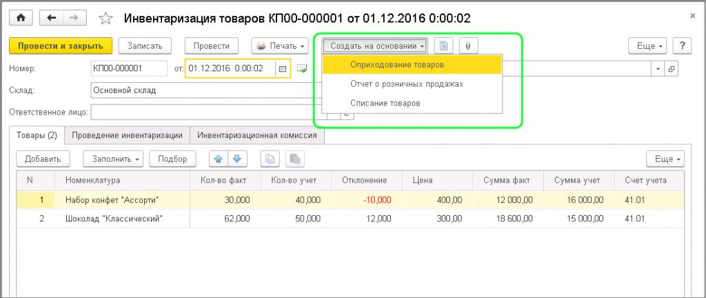 Пересортица в 1с 8.3 бухгалтерия регистрация ооо учредителем без прописки