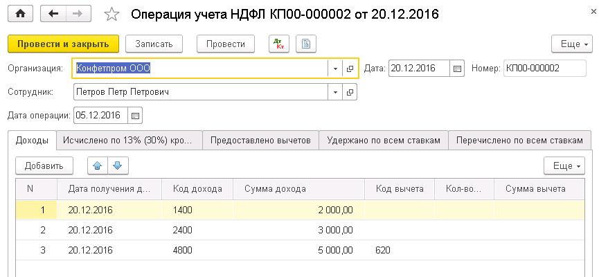 Ндфл арендная плата в 1с 8.3