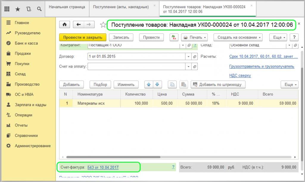 Зарегистрировать полученный счет-фактуру