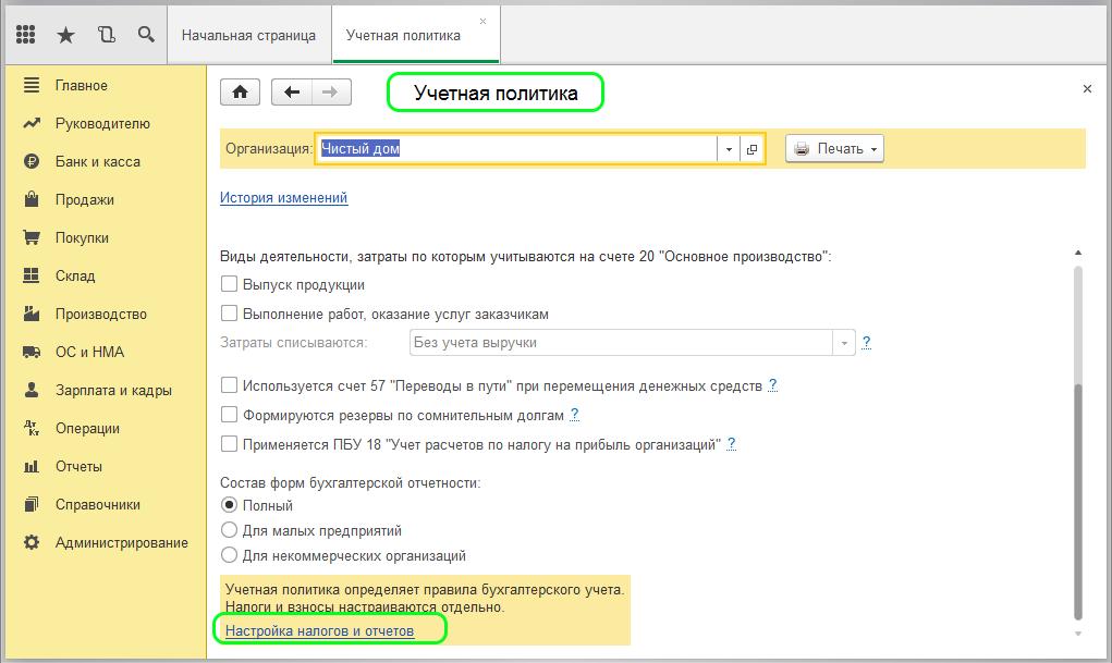регистрация ип в налоговой перми