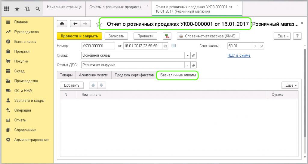 Эквайринг в 1с комплексная автоматизация настройка qnap для работы в 1с