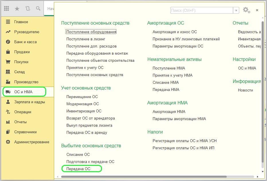 Как отразить продажу ос в программе 1с установка sql server и 1с сервер на разных