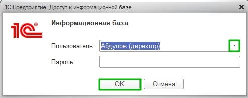 Запрос учетных данных для входа в 1С