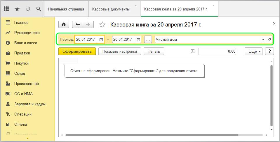 Как установить период в 1с 8.3 бухгалтерия регистрация ип лекция