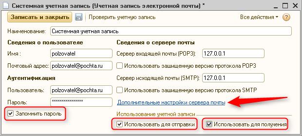 Учетная запись электронной почты