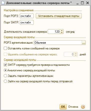 Дополнительные свойства сервера почты