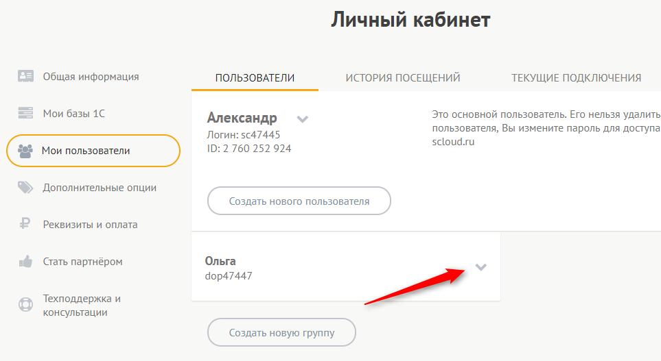 Редактирование дополнительного пользователя