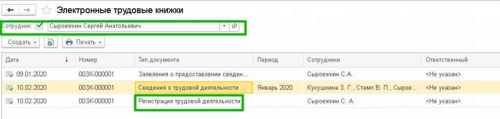 регистрация трудовой деятельности в электронной трудовой книжке