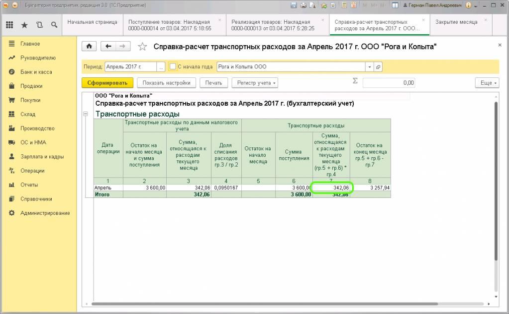 Поступление товаров в 1с 8.3 бухгалтерия проводки