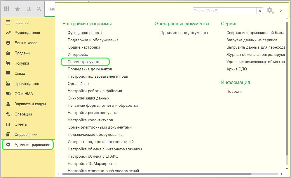 Переход на 1с 8.3 зарплата и управление персоналом установка 1с8 на linux