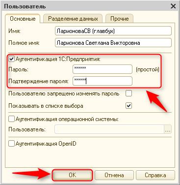 Указать и подтвердить пароль