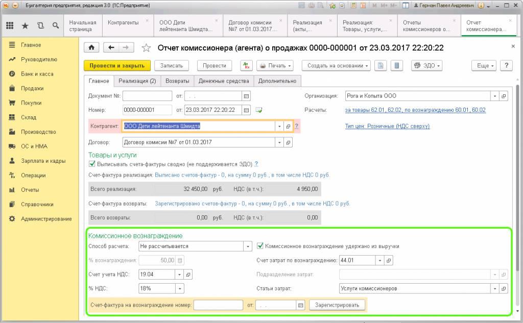 Отчет комитенту о продажах в 1с 8.3 как заполнить начало работы в 1с комплексная автоматизация