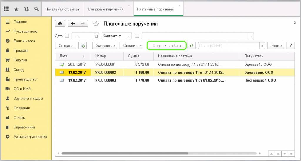 Настройка выгрузки 1с 8.3 1с внедрение управление торговлей