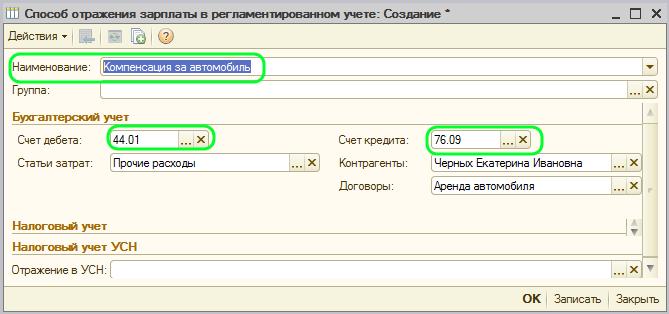 Проводка аренды автомобиля у сотрудника купить билеты на двухэтажный поезд тбилиси батуми
