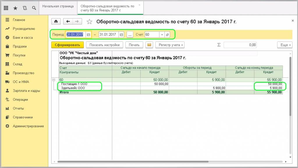 В бухгалтерии 1с сделать платежку бюджетной организации новая налоговая декларация 3 ндфл