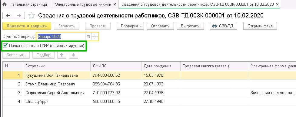 сведения о трудовой деятельности работника, СЗВ-ТД 003К-000001