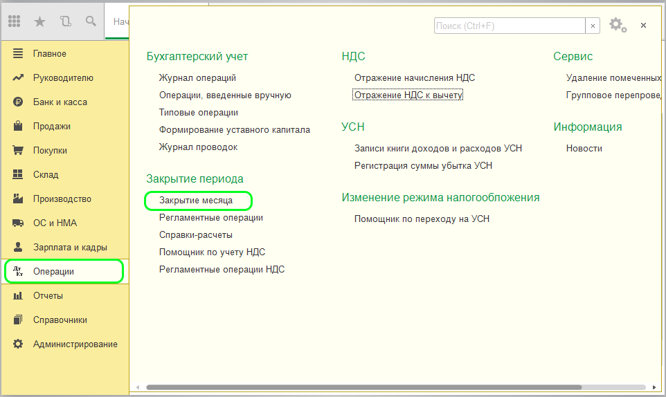 инструкция по программе 1с 8.3