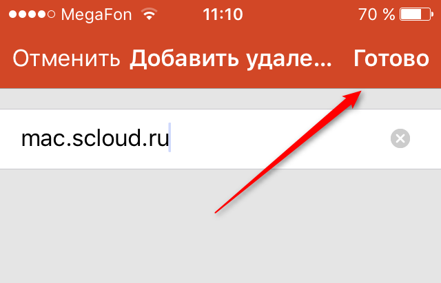 Ввести mac.scloud.ru