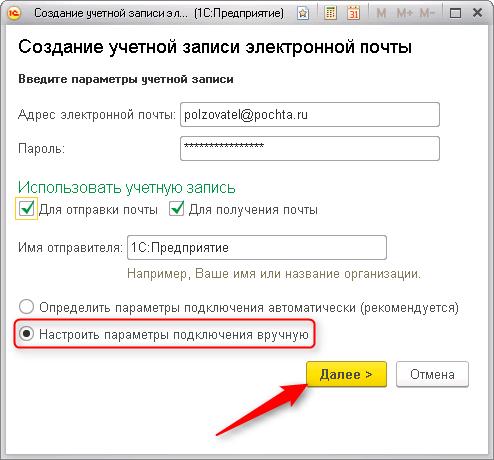 Ввести параметры учетной записи
