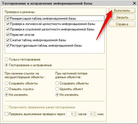 Тестирование и исправление информационной базы