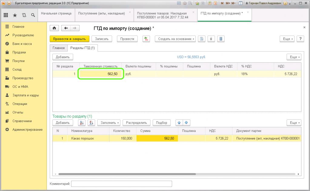 Учет гтд в 1с 8.3 бухгалтерия акция по электронной отчетности