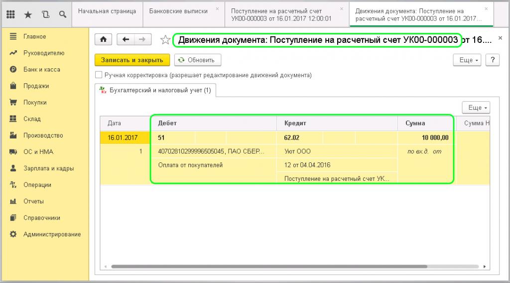 Как сделать аванс в 1с 8.3 бухгалтерия документы по регистрации филиала ооо