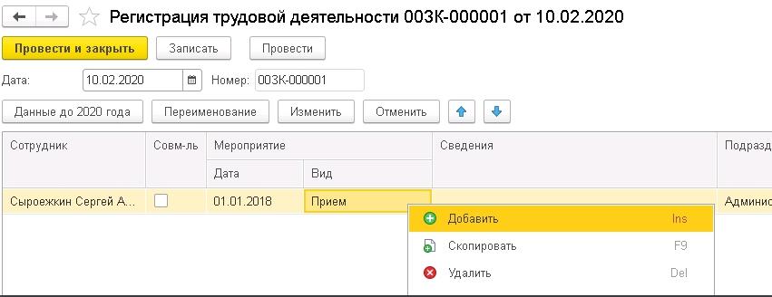 регистрация трудовой деятельности 003К-000001