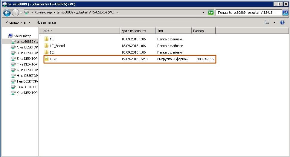 Файл 1Cv8.dt появился на диске W