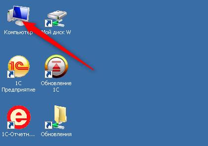 Открыть иконку «Компьютер»