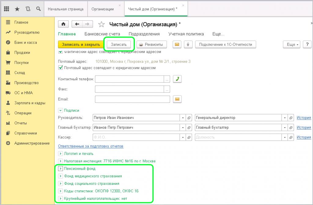 Как добавить организацию в 1с 8.3 бухгалтерия код доходов ип в декларации 3 ндфл
